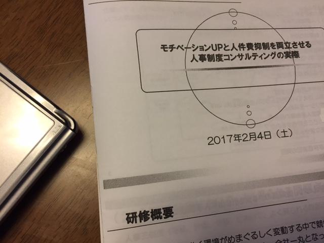 ブログ用研修レジュメ0205_2